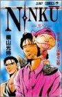 忍空 (第3巻) (ジャンプ・コミックス)