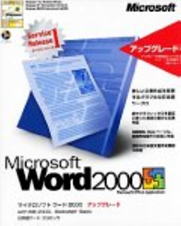 見えるバッフル記念品【旧商品】Microsoft Word2000 with IME2000 Bookshelf Basic Service Release 1 アップグレード