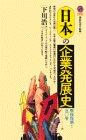 日本の企業発展史―戦後復興から50年 (講談社現代新書)