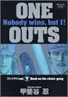 ONE OUTS 7 (ヤングジャンプコミックス)