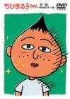 ちびまる子ちゃん全集 1992年 3月〜4月 [DVD]