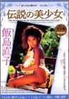 伝説の美少女 飯島直子 DBS-03