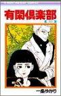 有閑倶楽部 (10) (りぼんマスコットコミックス)