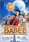 バベル 失われた地図と魔法の水晶 [DVD] 画像