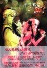 ダイヤモンド・パラダイス (2) (集英社文庫―コミック版)