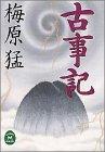 古事記 (学研M文庫)