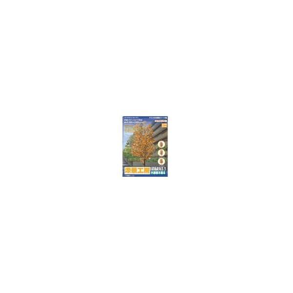 添景工房 カットオフシリーズ 15 外観樹木編 4の商品画像