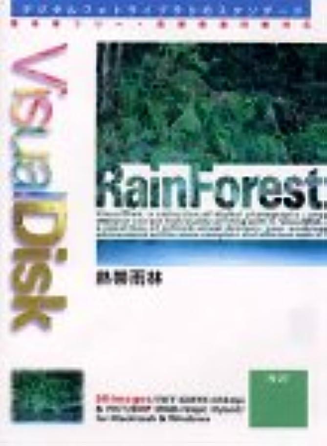値する卒業記念アルバムみVisualDisk 熱帯雨林