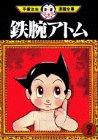 鉄腕アトム(2) (手塚治虫漫画全集)