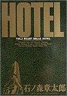 ホテル (Vol.2) (ビッグコミックス)