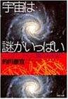 宇宙は謎がいっぱい―ビッグバンから人類の未来まで (PHP文庫)