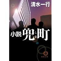 小説 兜町(しま) (徳間文庫)