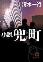 小説 兜町(しま) (徳間文庫)の詳細を見る