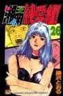 湘南純愛組! (26) (講談社コミックス―Shonen magazine comics (2232巻))