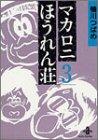 マカロニほうれん荘 (3) (秋田文庫)