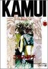 Kamui―神已 (1) (マーガレットコミックスワイド版 (1562))