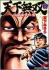 天下無双 2―江田島平八伝 (ジャンプコミックスデラックス)