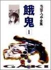 餓鬼 (1) (ちばてつや全集)