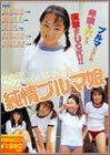 純情ブルマ娘 [DVD]