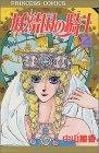 妖精国(アルフヘイム)の騎士―ローゼリィ物語 (4) (PRINCESS COMICS)