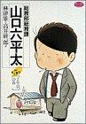 総務部総務課山口六平太 (第5話) (ビッグコミックス)