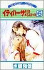 イティハーサ 6―第弐部 (ぶーけコミックス)
