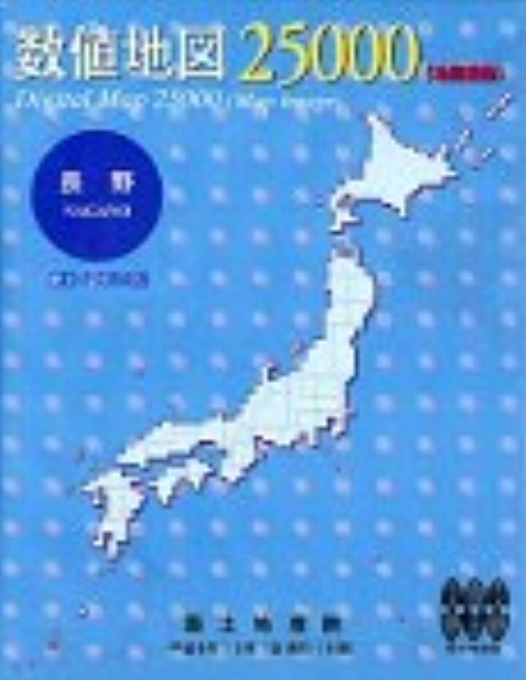 広い冷淡なインストラクター数値地図 25000 (地図画像) 長野