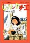 じゃりン子チエ―チエちゃん奮戦記 (7) (アクション・コミックス)(9784575812060)