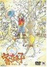 家なき子 Vol.3 [DVD]