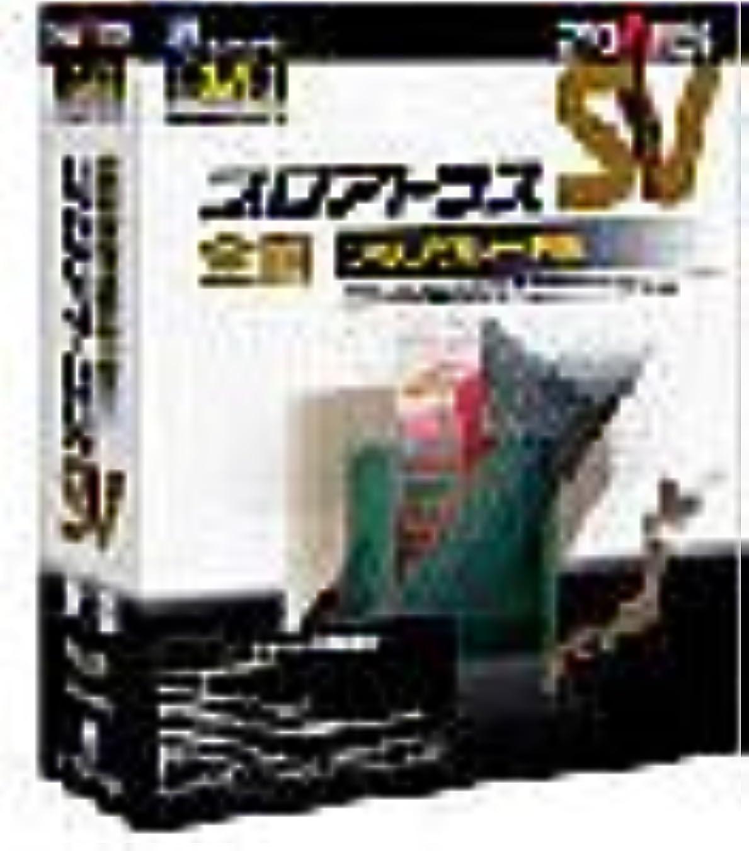 作ります家あなたが良くなりますプロアトラスSV 全国DVD アップグレード版
