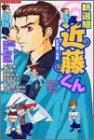 新選組近藤くん―試衛館の馬鹿 (ピチコミックス)