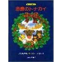 CD BOOK 赤鼻のトナカイ (ピアノの絵本)