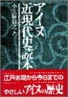 アイヌ近現代史読本