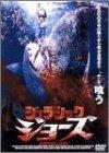 ジュラシック・ジョーズ [DVD]