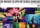 20 MUSIC CLIPS OF SUGA SHIKAO [DVD]