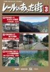 レールのあった街 3[DVD]