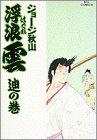 浮浪雲 (40) (ビッグコミックス)