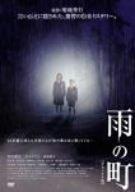 雨の町 デラックス版 [DVD]の詳細を見る