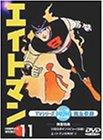 エイトマン Vol.11 [DVD]