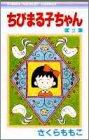 ちびまる子ちゃん (2) (りぼんマスコットコミックス (434))