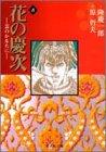 花の慶次―雲のかなたに (8) (集英社文庫―コミック版)