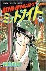 ミッドナイト (2) (少年チャンピオン・コミックス)の詳細を見る