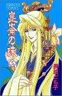 崑崙の珠 5 (プリンセスコミックス)