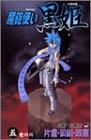 魔砲使い黒姫 5 (ジャンプコミックス)