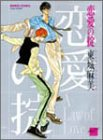 恋愛の掟  / 東城 麻美 のシリーズ情報を見る