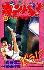 ガンバ!fly high 25 (少年サンデーコミックス)