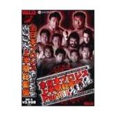 全日本プロレス 2002年上半期総集編 PART1 [DVD]