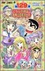 こちら葛飾区亀有公園前派出所 (第129巻) (ジャンプ・コミックス)
