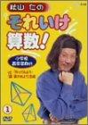 秋山仁のそれいけ算数! 1 [DVD]