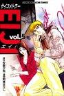 サイコメトラーEIJI (5) (講談社コミックス―Shonen magazine comics (2384巻))